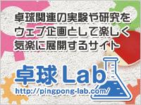 卓球Lab