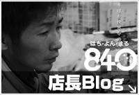 卓球家840店長ブログ