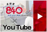 元ラバー職人のテナジー専門店840チャンネル