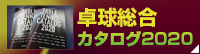 卓球総合カタログ2020