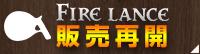 FIRE LANCE(ファイアランス)