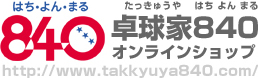 卓球家840オンラインショップ