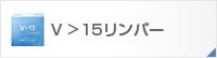 ビクタス:V>15(リンバー)